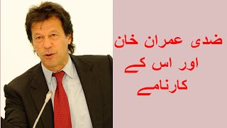 Ziddi Imran Khan aur Uske Karnamay