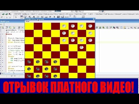 #53. отрывок платного урока. Соколов В. Создание игры Уголки (шашки) на Delphi