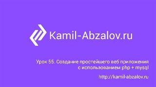 Урок 55. Создание простейшего веб приложения с использованием php + mysql