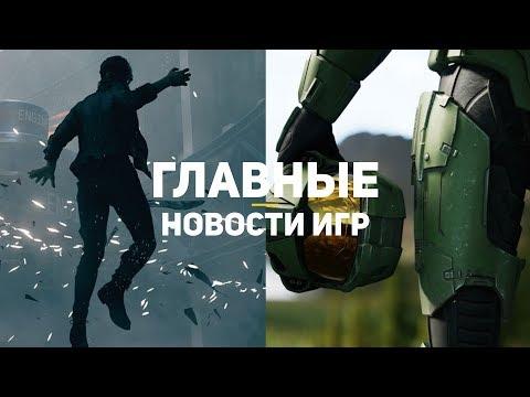 Главные новости игр | GS TIMES [GAMES] 20.08.2018 | Control, Halo: Infinite, Prey
