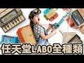 【開箱】任天堂LABO全種類試玩[NyoNyoTV妞妞TV玩具] の動画、YouTube動画。