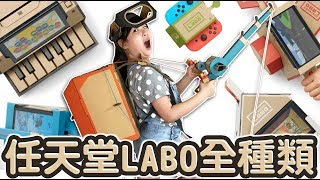 開箱 任天堂LABO全種類試玩 NyoNyoTV妞妞TV玩具