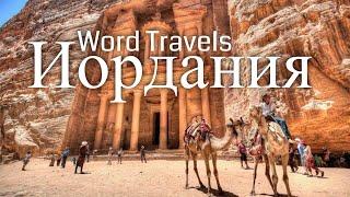 Иордания / Мир в движении / Путешествия вокруг света / Jordan / Word Travels