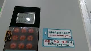 대구 봉무동 아이스팩토리 자판기-딸기샤뱃트자판기아이직