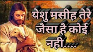 Yeshu masih tere jaisa hai koi nahin. ...song by faisal masih &asif Gill.