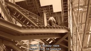 שיכון ובינוי - מגדל אשפוז תד אריסון