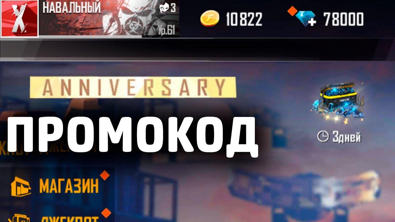Промокод На 50.000 Алмазов в Free Fire ! (Фри Фаер)