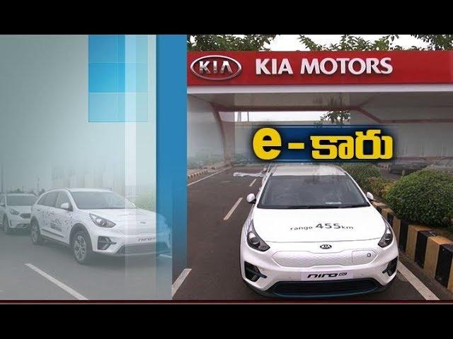 CM Chandrababu to Launch Kia e Niro Electric Cars Today