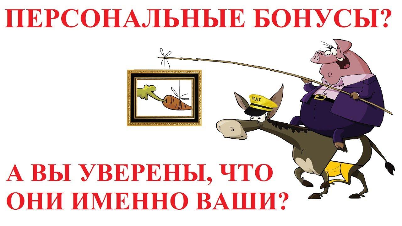 Персональные бонусные цели от Яндекс Такси - не такие уж и персональные. Вы уверены, что они ваши?