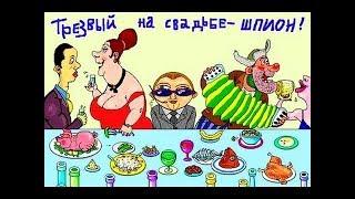 """Весёлое видео """"Ах, эта свадьба!"""""""