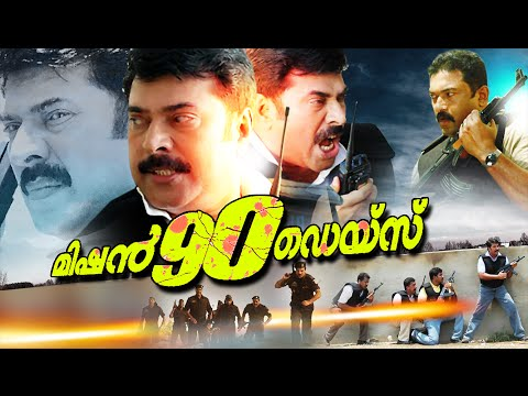 Malayalam Full Movie 2015 New Releases | Mission 90 Days | Malayalam Action Movies 2015: Mission 90 Days is a 2007 Malayalam film by Major Ravi starring Mammooty. It is Major Ravi's second directorial venture and is based on the assassination of former Indian prime minister Rajiv Gandhi and the following investigation.  Directed by  Major Ravi Produced by  Sasi Ayyanchira Screenplay by  Major Ravi, S. Tirru, Shiju Nambiath (dialogues) Story by  Major Ravi Music by  Jaison J Nair  Cast      Mammootty     Sreejith Ravi     Kiran Raj      Lalu Alex     Sanjana     Salim Kumar     Innocent     Cochin Haneefa     Baburaj     Kalashala Babu     Abu Salim