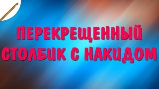 Урок 6 Перекрещенный столбик с накидом(Учимся вязать., 2013-11-09T21:59:10.000Z)