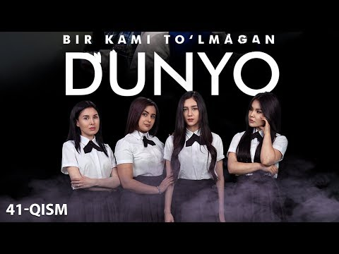 Bir Kami To'lmagan Dunyo (o'zbek Serial) | Бир ками тўлмаган дунё (узбек сериал) 41-qism