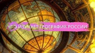 География 8 класс Введение Что изучает география России