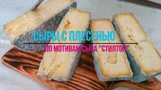 Как приготовить Домашний Сыр СТИЛТОН по мотивам рецептуры Сыр с плесенью в домашних условиях