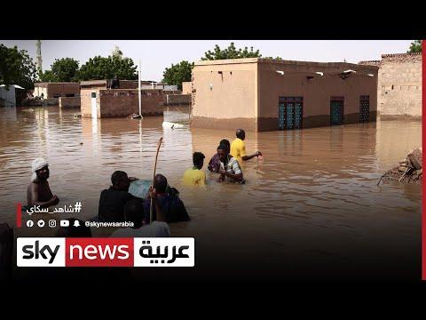 وزارة الري السودانية تحذر من احتمال فيضان النيل الأزرق | #مراسلو_سكاي