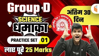 9:30 AM- RRB Group D 2020-21 | Science by Neeraj Jangid | Practice Set - 1