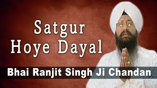 Bhai Ranjit Singh Ji Chandan - Satgur Hoye Dayal - Anandmayee Atamras Kirtan Darbar