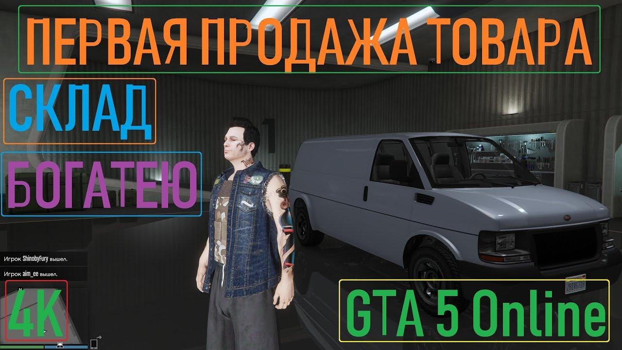 Гта онлайн продажа товаров ночного клуба фитнес клуб спартак в москве