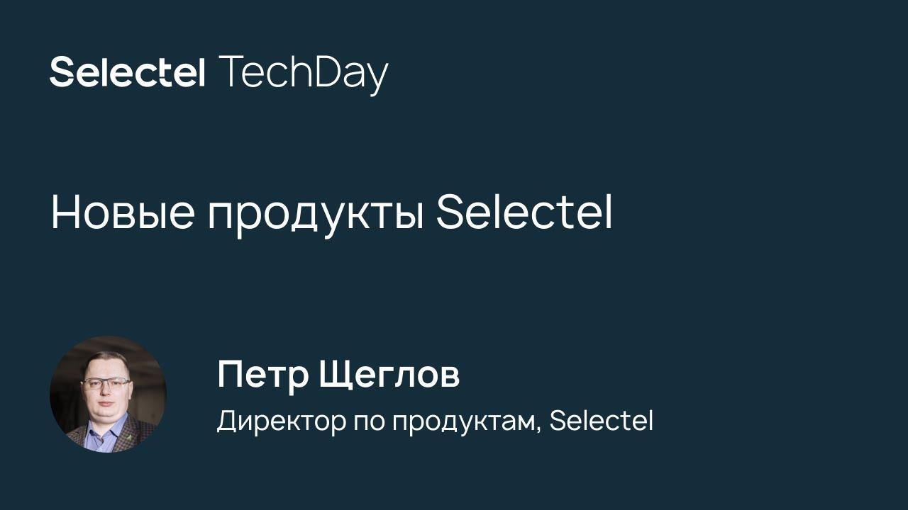 Новые сервисы Selectel
