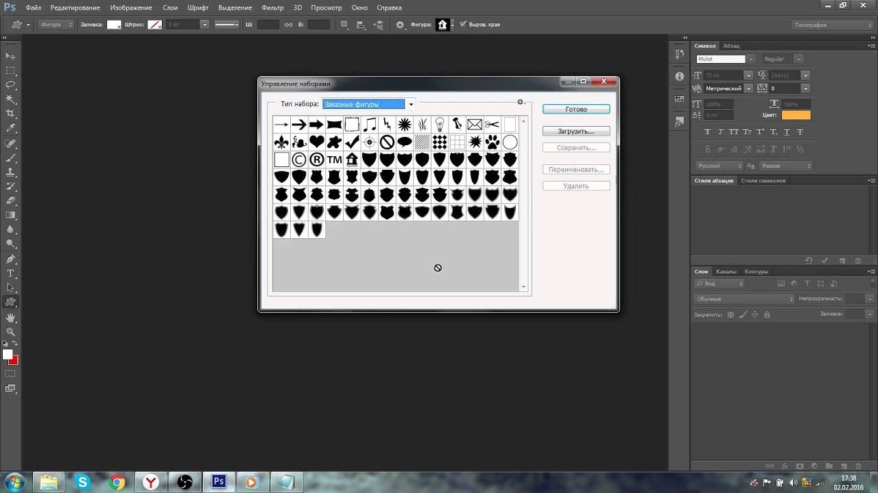 Фигуры для фотошопа cs6 щиты и гербы