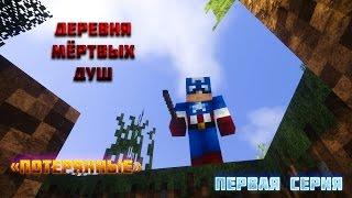 Деревня мёртвых душ | Потерянные | #1 (Сериал Minecraft)