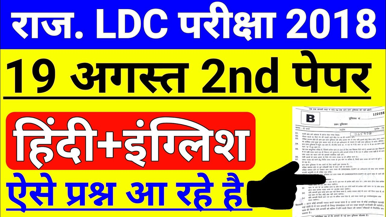 Rajasthan LDC 19 August Hindi And English Paper || RSMSSB LDC 19 AUGUST 2nd  paper Answer Key