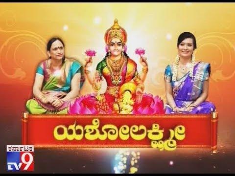Yasholakshmi: Yash Family Celebrates Varamahalakshmi Fest, Don't Miss