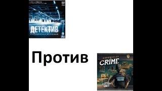 видео настольная игра место преступления