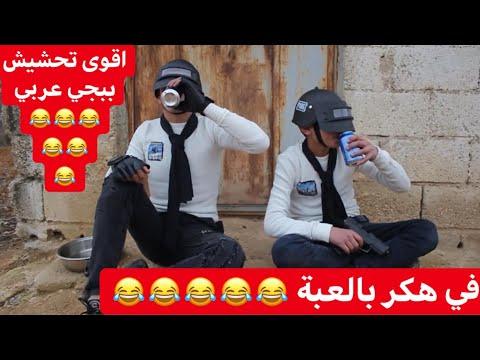 اقوى تحشيش ببجي عربي 😂في هكر😂 اضحك من قلبك .. نزار الحموي