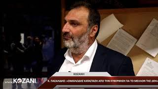 Κ. Πασαλίδης: