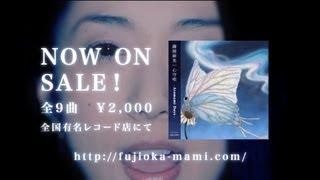 収録曲>(全作詞・作曲: 藤岡麻美) 01 祈り~piano instrumental~ 0...