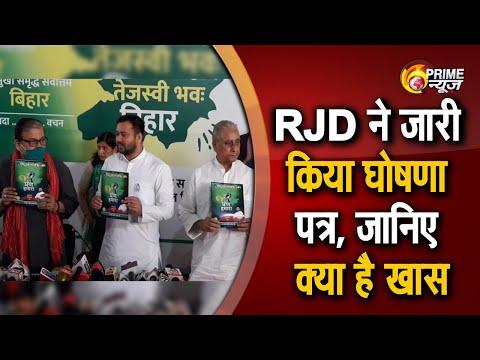 RJD ने जारी किया घोषणा पत्र, जानिए क्या है खास | Bihar Assembly Election 2020 - Prime News