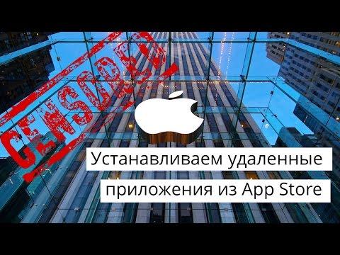 Как установить удаленные из App Store приложения на iPhone или iPad