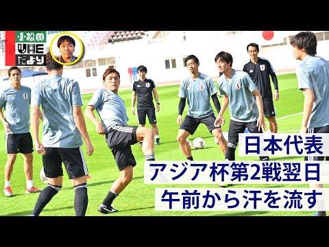 【日本代表】第2戦翌日、午前から汗を流す【練習ハイライト】