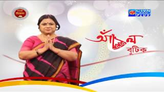 ANCHAL BOUTIQUE CTVN Programme on Oct 12, 2019 at 4:30 PM