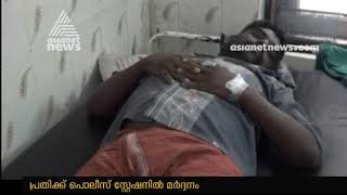 Criminal case accuse attacked by police in Munnar