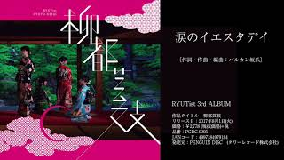 RYUTist 3rd ALBUM「柳都芸妓」 涙のイエスタディ 作詞・作、編曲:バル...