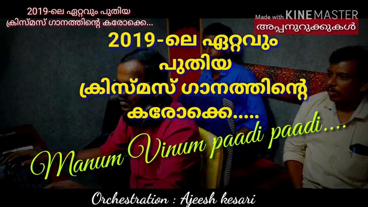 Download Manum vinum paadi....KARAOKE  LATEST MALAYALAM CHRISTMAS CAROL SONG, APPANURUKUKAL