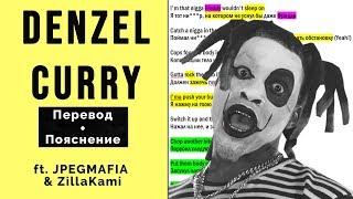Denzel Curry - VENGEANCE. Перевод и пояснение. Clearlyrics