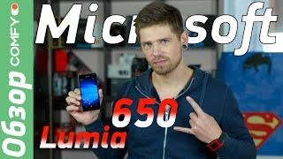 Lumia 650 - смартфон Microsoft с премиум-дизайном по доступной цене(Никогда еще смартфоны среднего ценового сегмента не выглядели так стильно и дорого. В дизайне Microsoft Lumia..., 2016-04-14T10:54:24.000Z)