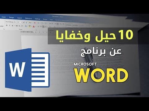 برنامج الوورد - Microsoft Word