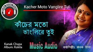 Kanak Chapa | কাচের মত ভাংলিরে তুই | Kacher Moto Vanglire Tui_ Most Popular Choice Song.00