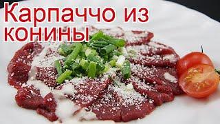 Рецепты из Конины - как приготовить конину пошаговый рецепт на 4 - Карпаччо из конины за 10 минут