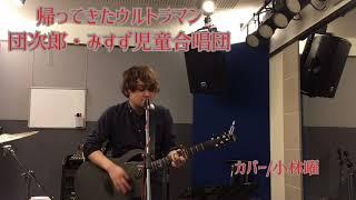 団次郎・みすず児童合唱団の帰ってきたウルトラマンをカバーしました。 ...