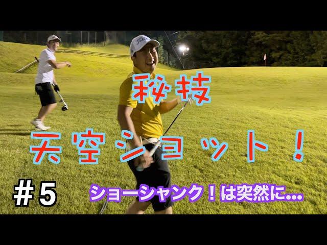 [ナイターゴルフ]小シャンク!天空ショット!ヒカルボールは飛ばないね。#5(13-15)