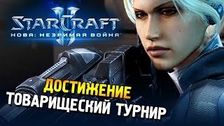 Star Craft 2 Нова: Незримая война Достижение: Товарищеский турнир