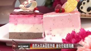 20120417 造型冰淇淋蛋糕登場 搶攻母親節商機