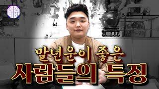 (서울점집)(운세) 말년운이 좋은 사람들의 특징!!
