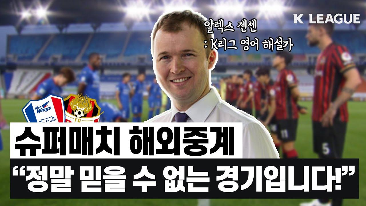 [한글자막] 슈퍼매치를 중계한 영국인 해설가의 반응은?! | English Commentary Highlights Suwon v Seoul